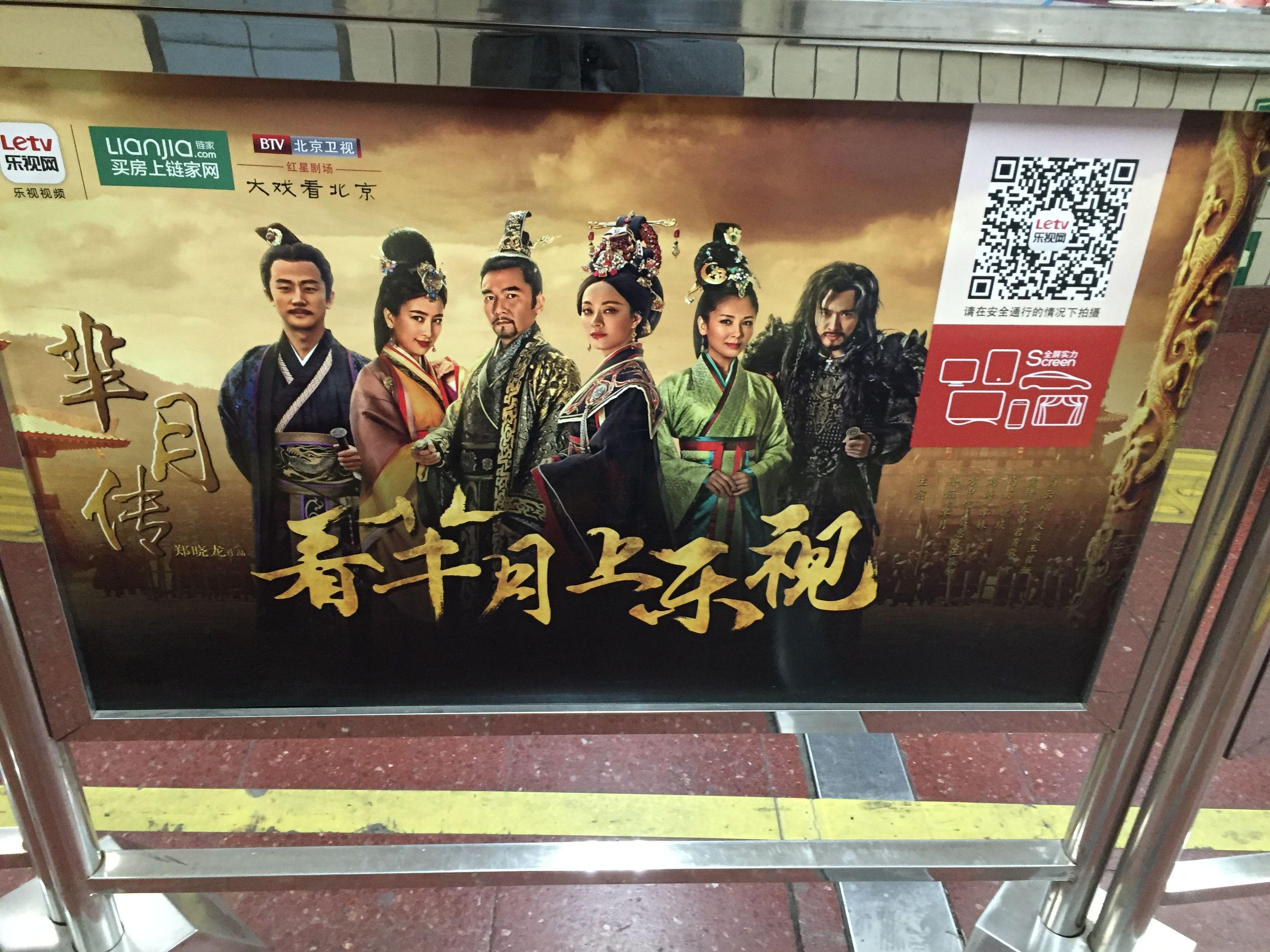 Beijing. Jan 16