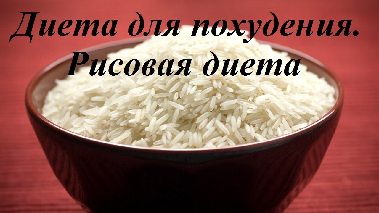 Рисовой Диета Для Похудения. Худеем на рисе: быстро, эффективно, недорого
