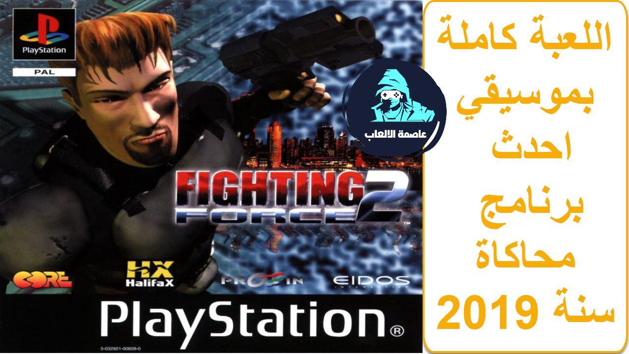 تحميل لعبة قتال القوة 2 Fighting Force 2 بموسيقي مع احدث اصدار للمحاكاة Epsxe 2 0 5 ضبط الدراعات Fight Pals Movies