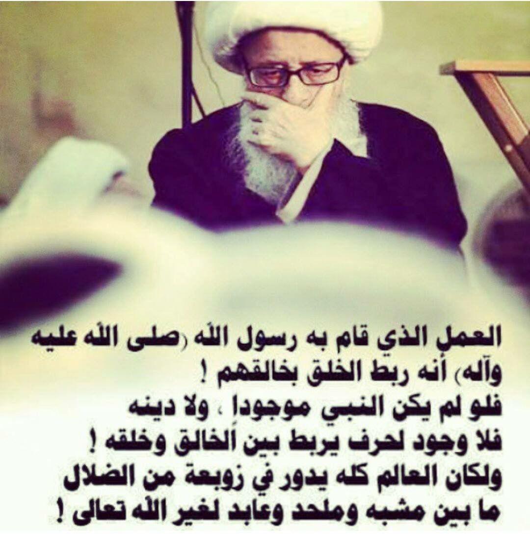 Pin By Aldahan On اقول المراجع و العلماء Islamic Phrases Movies Phrase