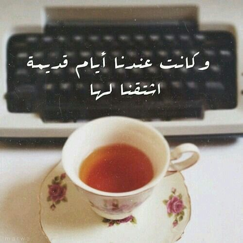 اشتقنا كتير Beautiful Arabic Words Quotes About Photography Heartfelt Quotes