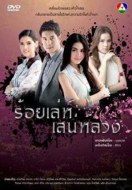 Roy Lae Sanae Luang Thai Drama Korean Drama Drama Movies