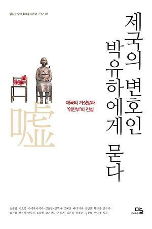 싸니까 믿으니까 인터파크도서 - 제국의 변호인 박유하에게 묻다