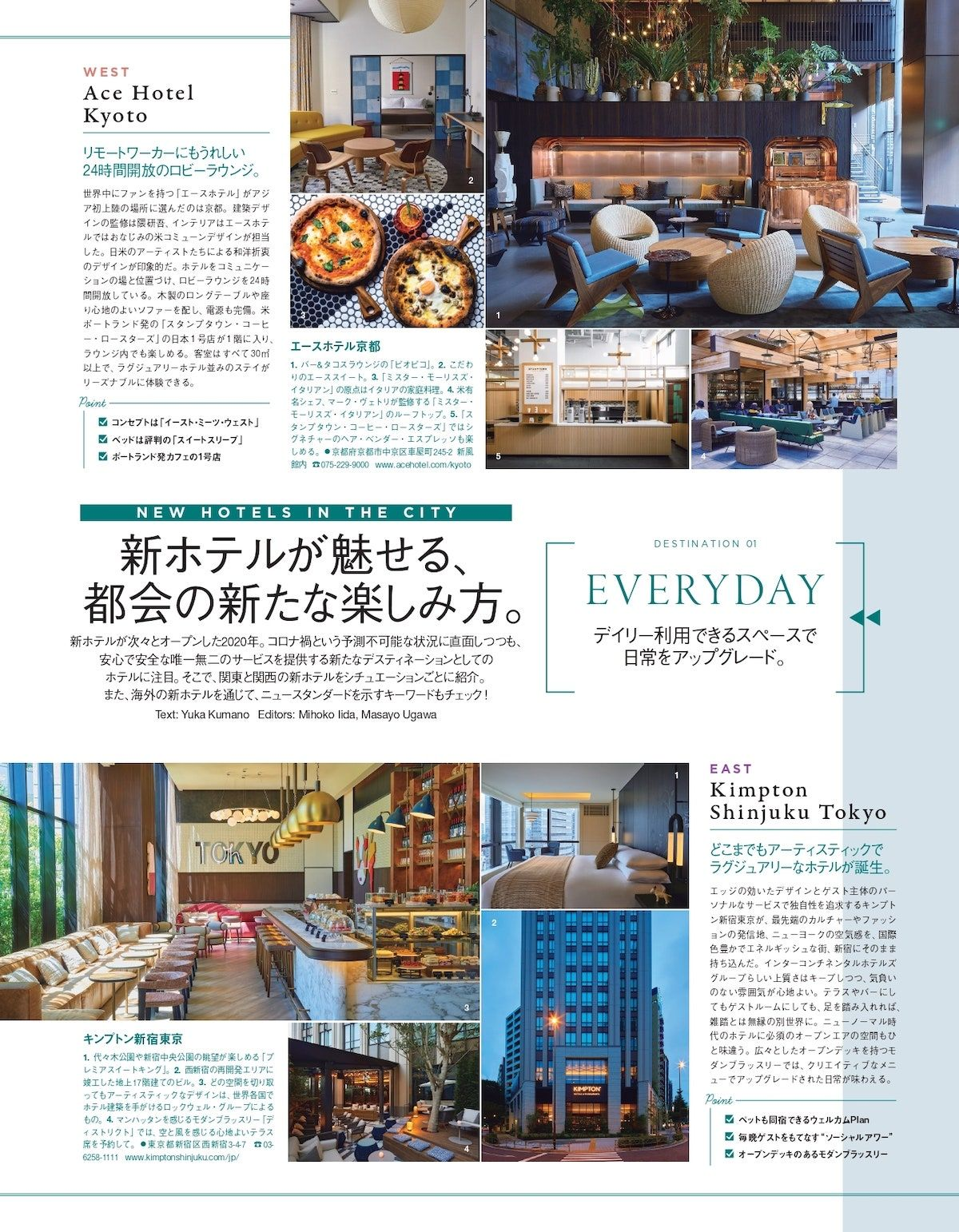 新ホテルが魅せる 都会の新たな楽しみ方 ホテル フォーシーズンズホテル 都会