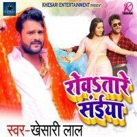Khesari lal ka new song mp3 download