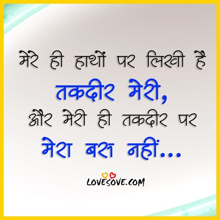 Suvichar In Hindi Hd Wallpaper Lovesove Com Best Quotes Images Suvichar In Hindi Motivational Images