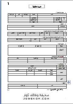 Word نموذج سيرة ذاتية جاهز للتعبئة Doc