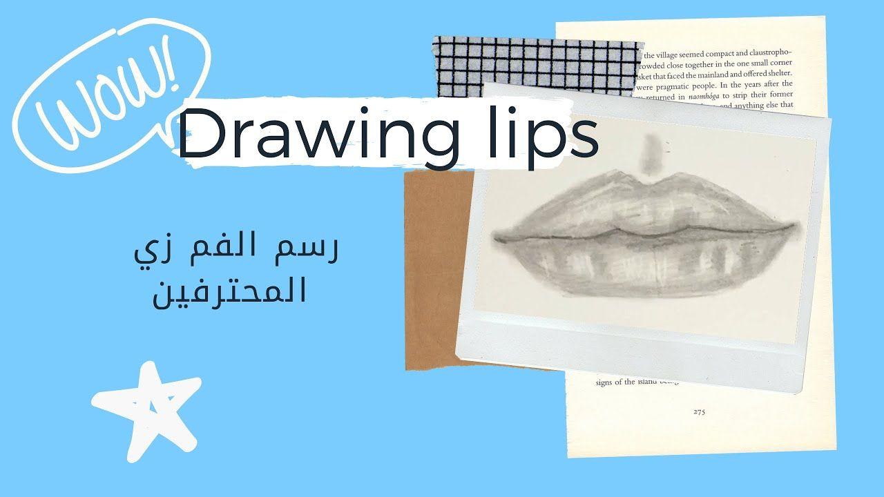 رسم الفم بالرصاص How To Do Drawing Lips سلسلة تعلمية 1 Youtube Lips Drawing Drawing Videos Drawings