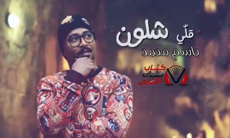 كلمات اغنية قلي شلون جاسم محمد Mens Tops Men Casual Button Down Shirt