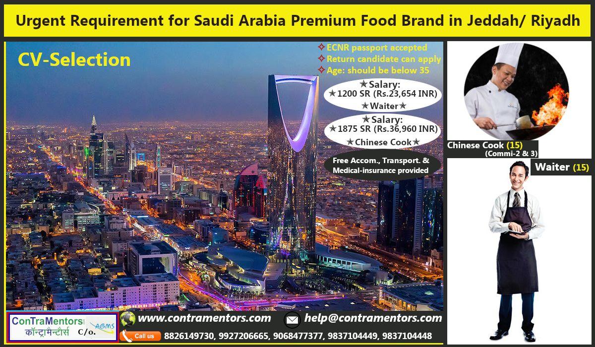Cook & Waiter Jobs in KSA in 2020 Overseas jobs, How to