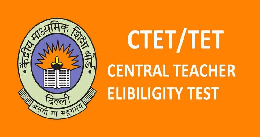 Ctet Answer Key For The Decemeber 2019 Exam To Be Released Soon Secondary Education Exam Answer Keys