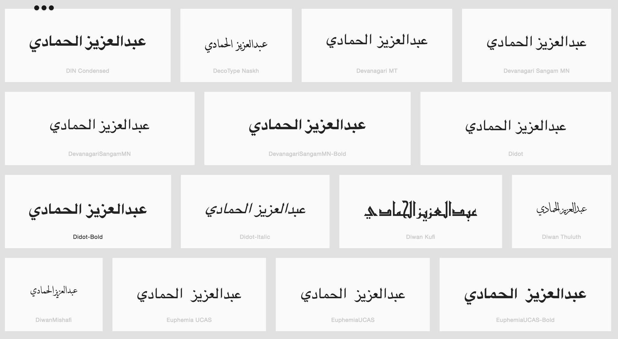 عبدالعزيز الحمادي On Twitter Twitter Sign Up Didot Remember