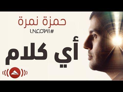 Hamza Namira Ay Kalam حمزة نمرة أي كلام Love Words Songs Words