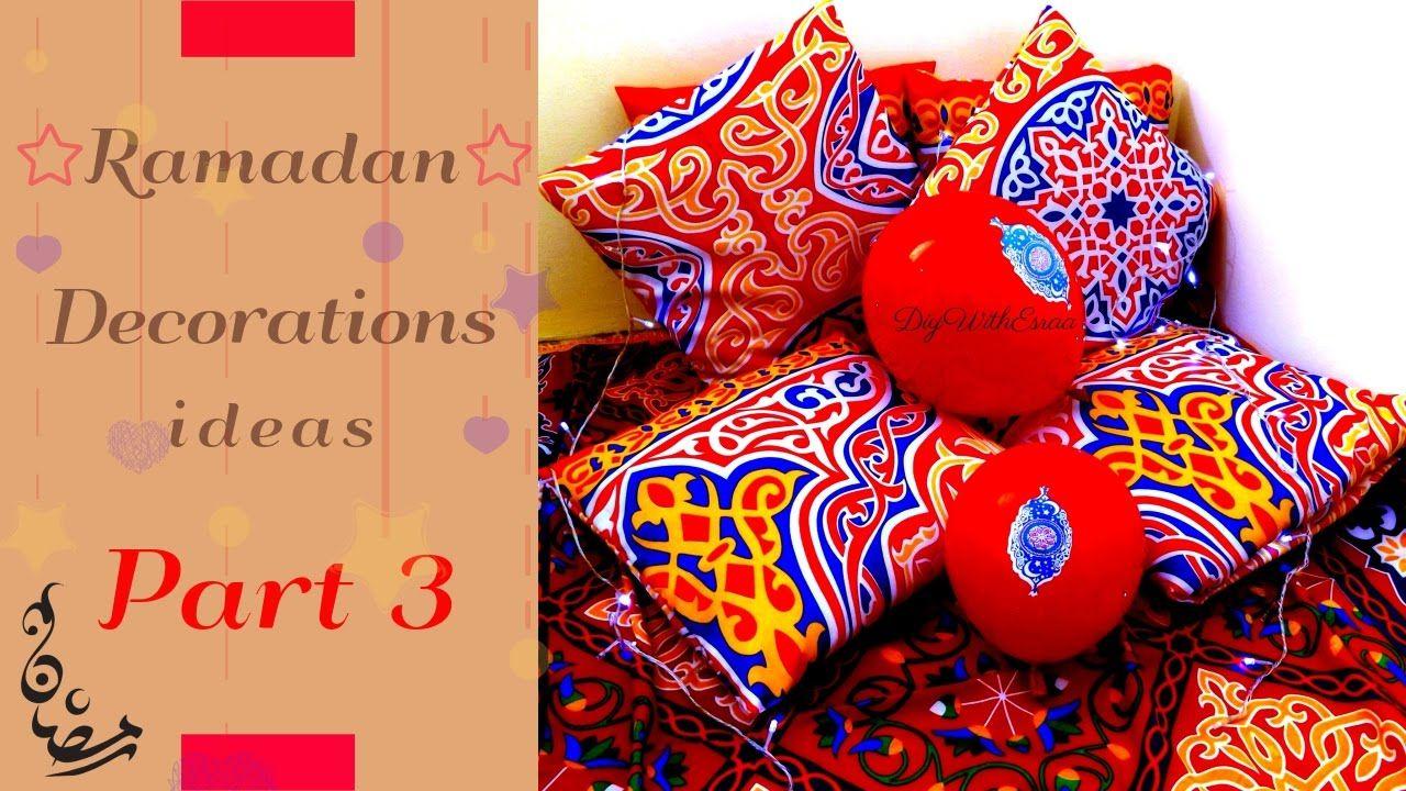 تزيين البيت لرمضان الجزء الثالث Ramadan Decorations Part3 خداديات بالخيا Ramadan Decorations Crafts Ramadan