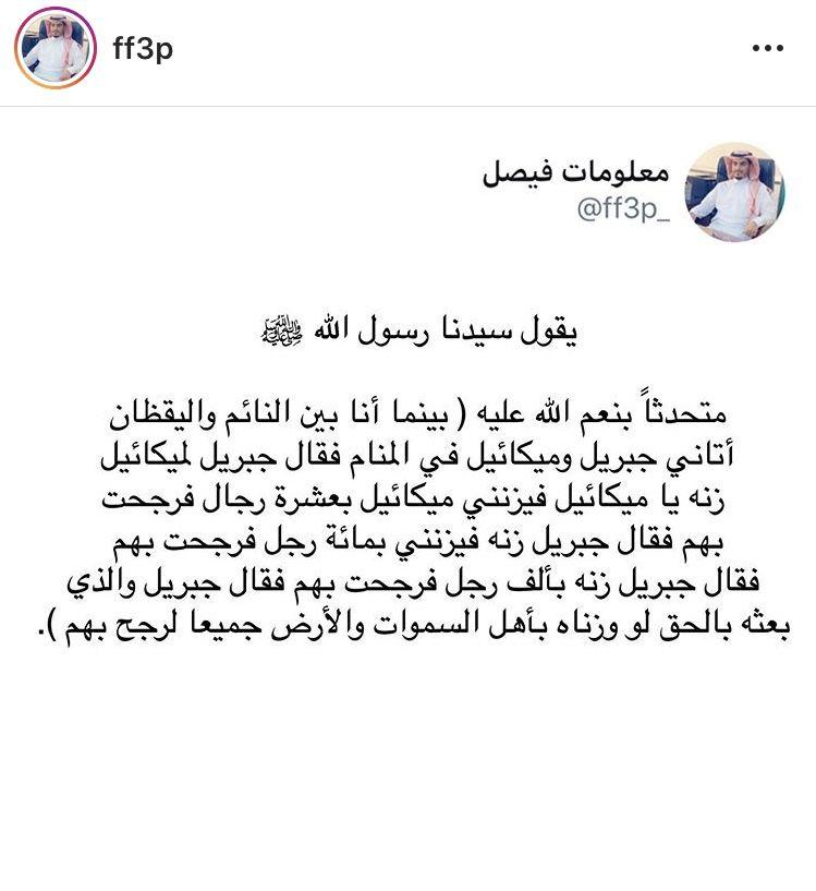 Pin By لا اله الا الله محمد رسول الل On إسلاميات Word Search Puzzle Words Islam