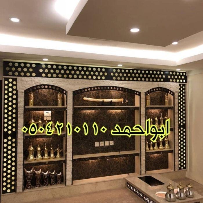 Pin By Tarfah On مشبات Home Decor Home Decor