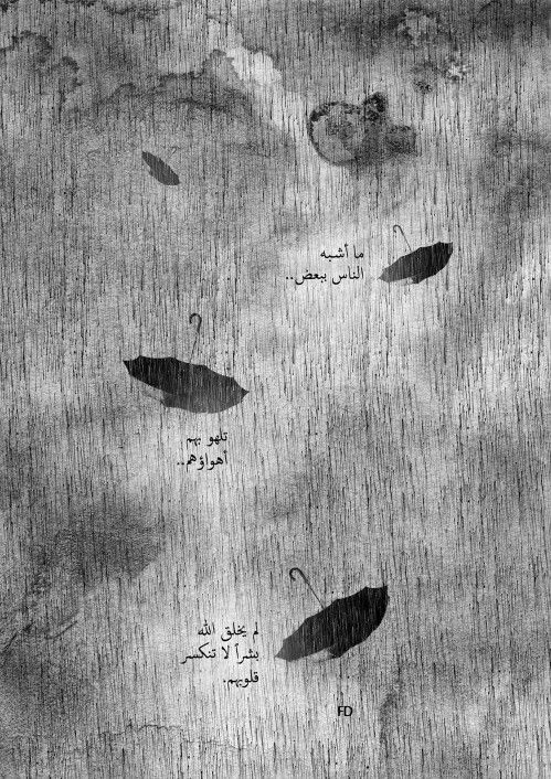 Fariedesign Stroy Creative Illustrations Black White Arabic ابواب موصدة برفق قصة قصيرة Graphic Design Quotes Quran Quotes Love Islamic Love Quotes