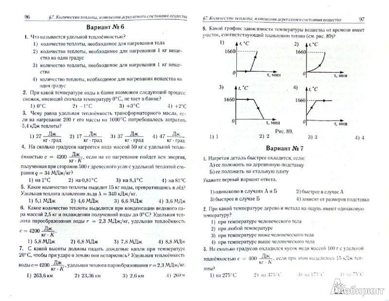 Гдз по русскому языку за 4 класс полякова 1 часть параграфф