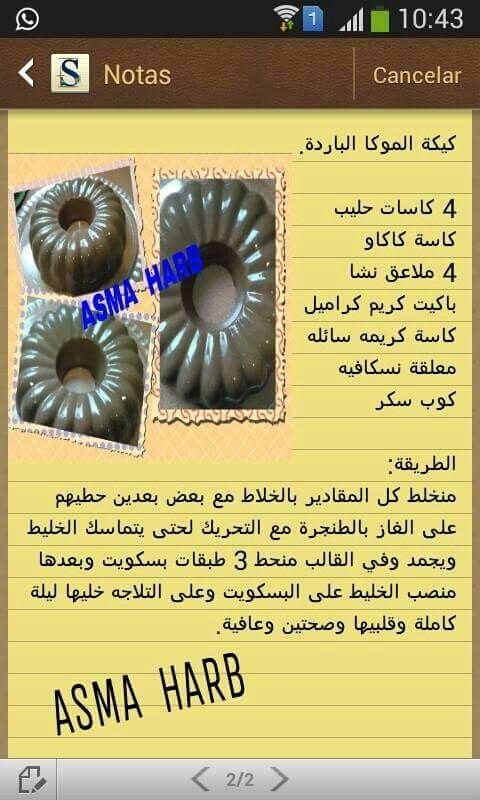 كيكة الموكا Arabic Dessert Arabic Food Arabic Sweets