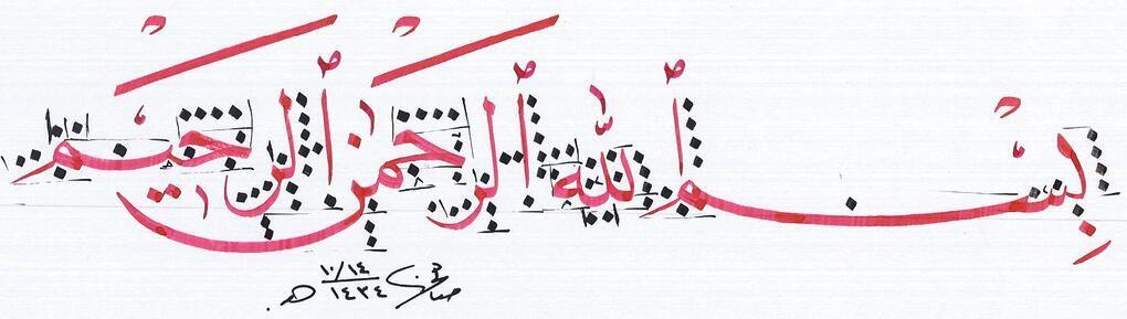 Nor Syafika Mohamad Adli Kullanicinin Arabic Calligraphy Panosundaki Pin Tezhip Hat Sanati Harf