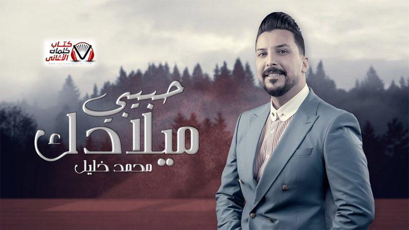 كلمات اغنية ميلادك حبيبي محمد خليل كلمات اغاني Fictional Characters Songs Character