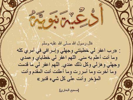 أدعية نبوية Islam Quran Little Prayer Holy Quran
