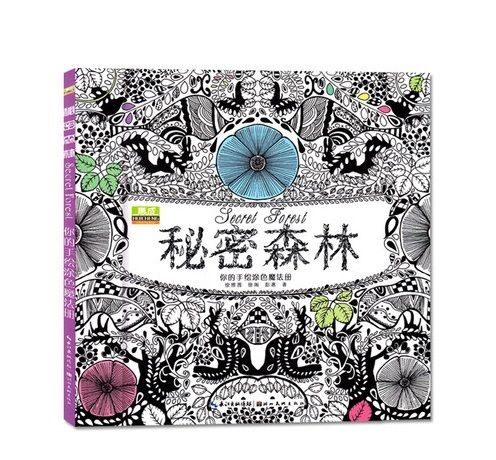 Secret Forest Books For Adult Children Relieve Stress Graffiti Painting Drawing Garden Art Coloring