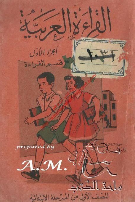 القراءة العربية للصف الأول الابتدائي جيل الستينات جيل عادل وسعاد كتب Egypt History Egypt Art Egyptian History