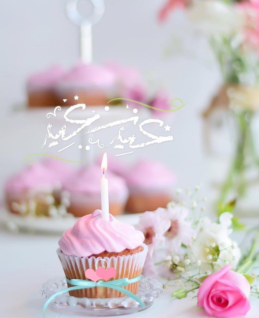 Pin By رغــــــد On عـيـد سعـيــد Happy Eid Birthday Candles Holi