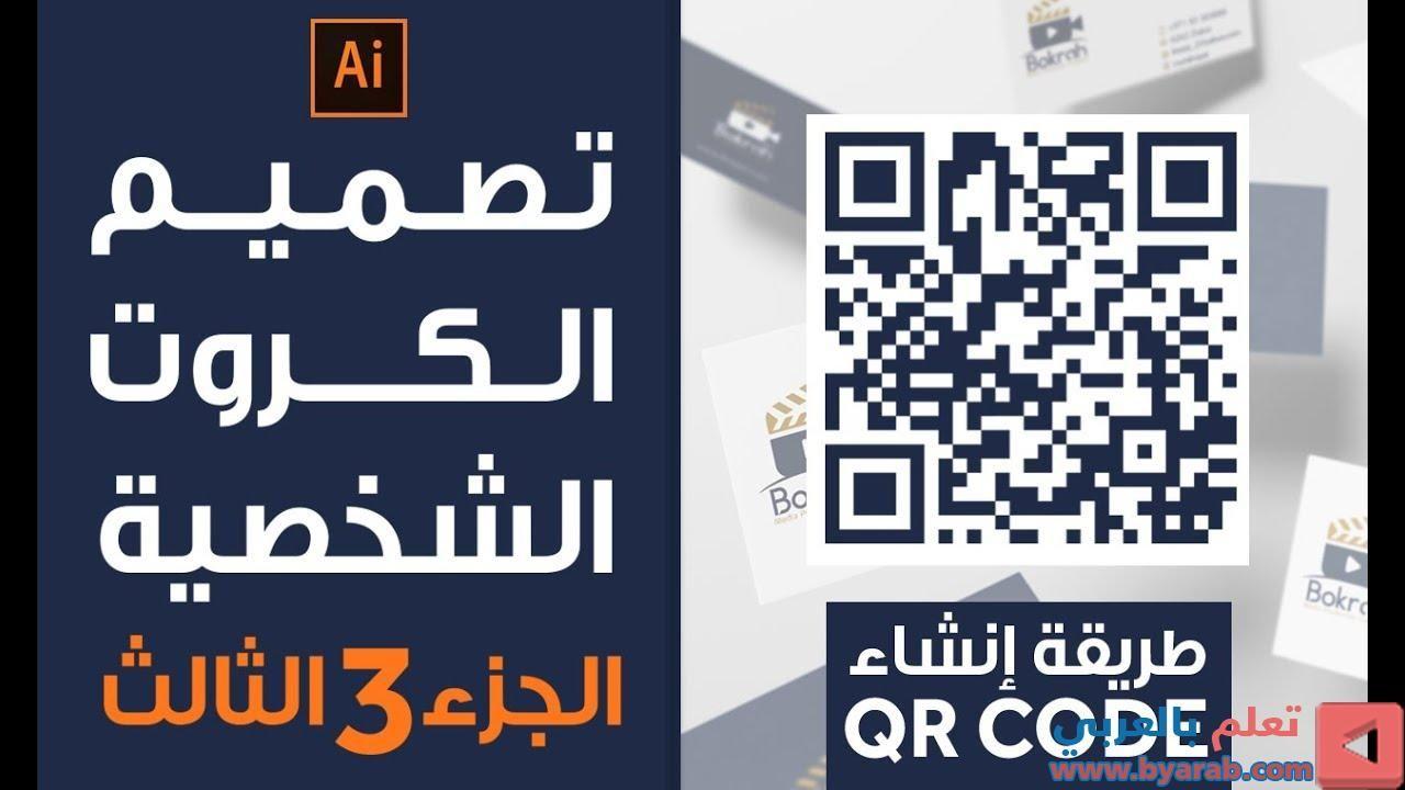 7 تصميم الكروت الشخصية الجزء الثالث إنشاء Qr Code Coding Qr Code Ugs