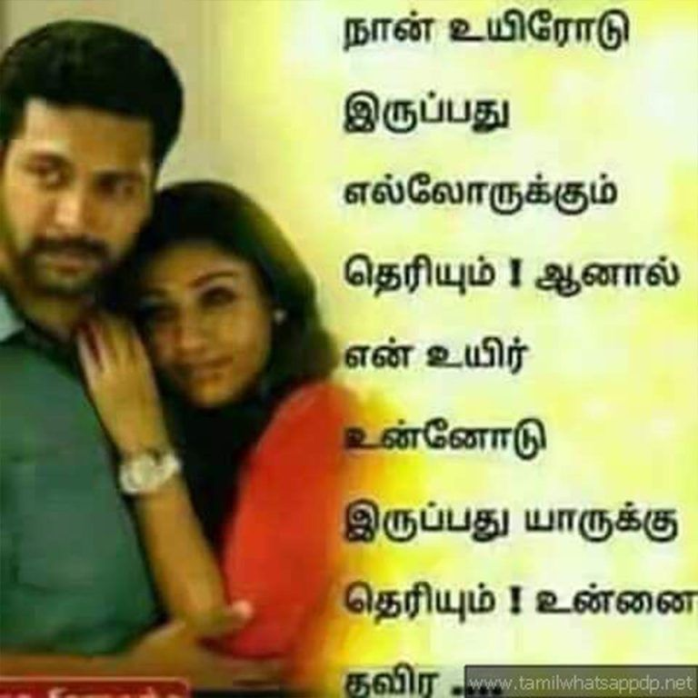 Tamil Love Feel Dialogues Whatsapp Dp Dhivakar Sivakumar