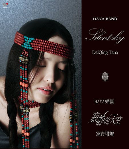 Silent Sky Daiqing Tana Haya Band Tibetan Native Music