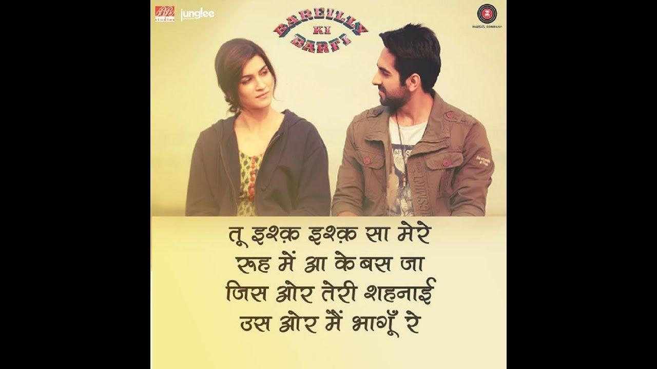 Nazm Nazm Lyrics Full Song Bareilly Ki Barfi Kriti Sanon