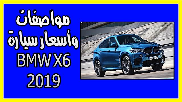 مواصفات وأسعار سيارة Bmw X6 2019 مواصفات وأسعار Bmw X6 2019 تعد شركة بى ام دبليو من أكبر الشركات العملاقة فى عالم السيارات حيث تسعى دائما لإبهار ج Car Vehicles