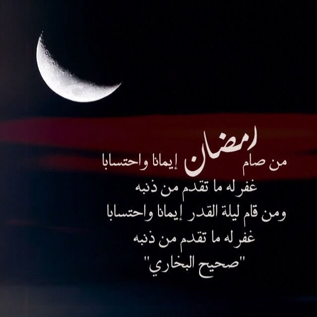Ramadan 27 5 17 Day 2 Purification Of Soul Do Good Deeds Fasting From Bad Intentions Lies Bad Deeds Fasting Fr Ramadan Ramadan Kareem Bad Intentions
