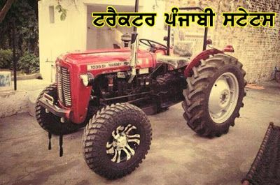 Tractor Punjabi Status For Whatsapp Instagram And Facebook