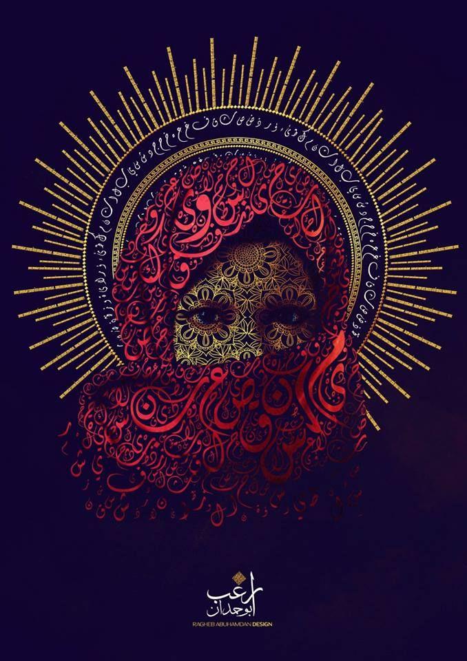 بالصور شرقيات أحدث أعمال التشكيلي راغب أبو حمدان Islamic Art Calligraphy Islamic Art Art