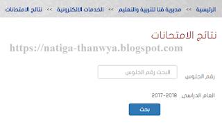 نتايج الامتحانات نتيجة الشهادة الابتدائية محافظة قنا برقم الجلوس 20 Ios Messenger