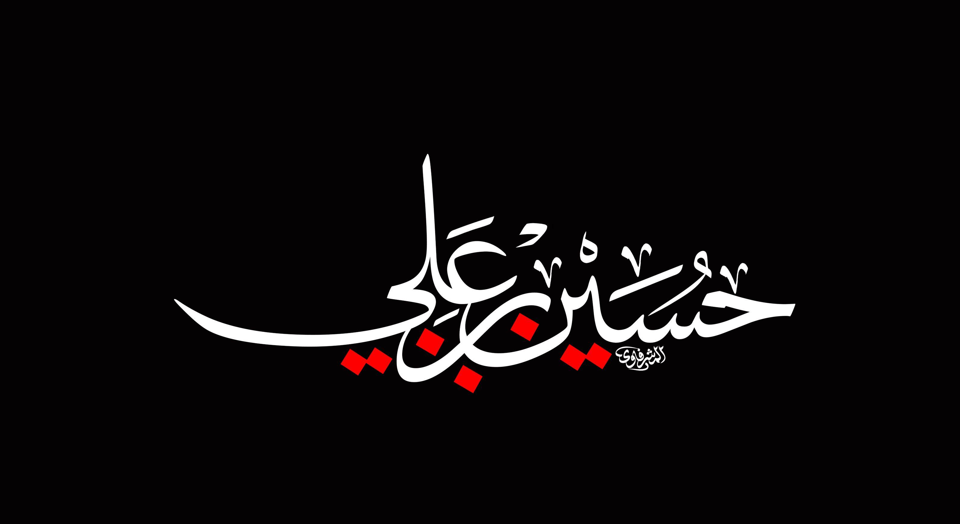 حسين بن علي ع Arabic Calligraphy Calligraphy