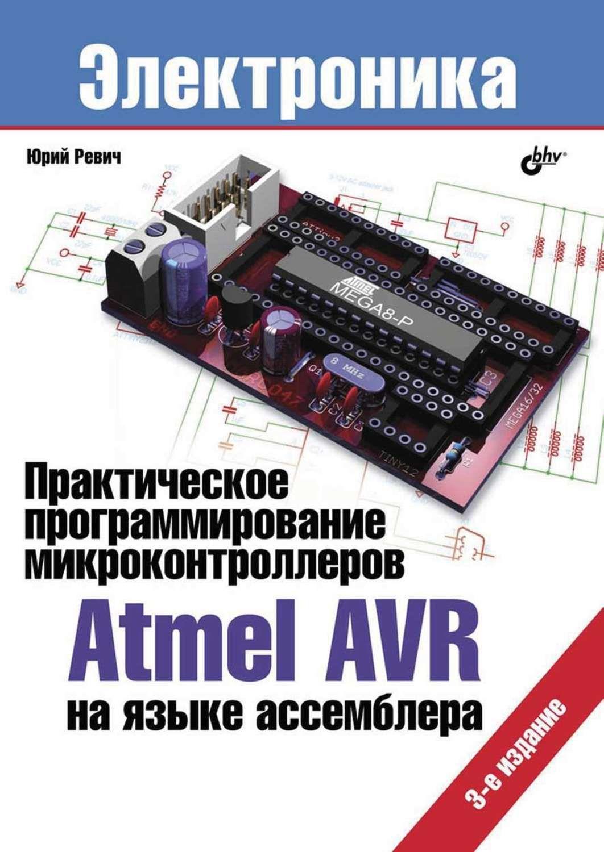 Книги по микроконтроллерам скачать