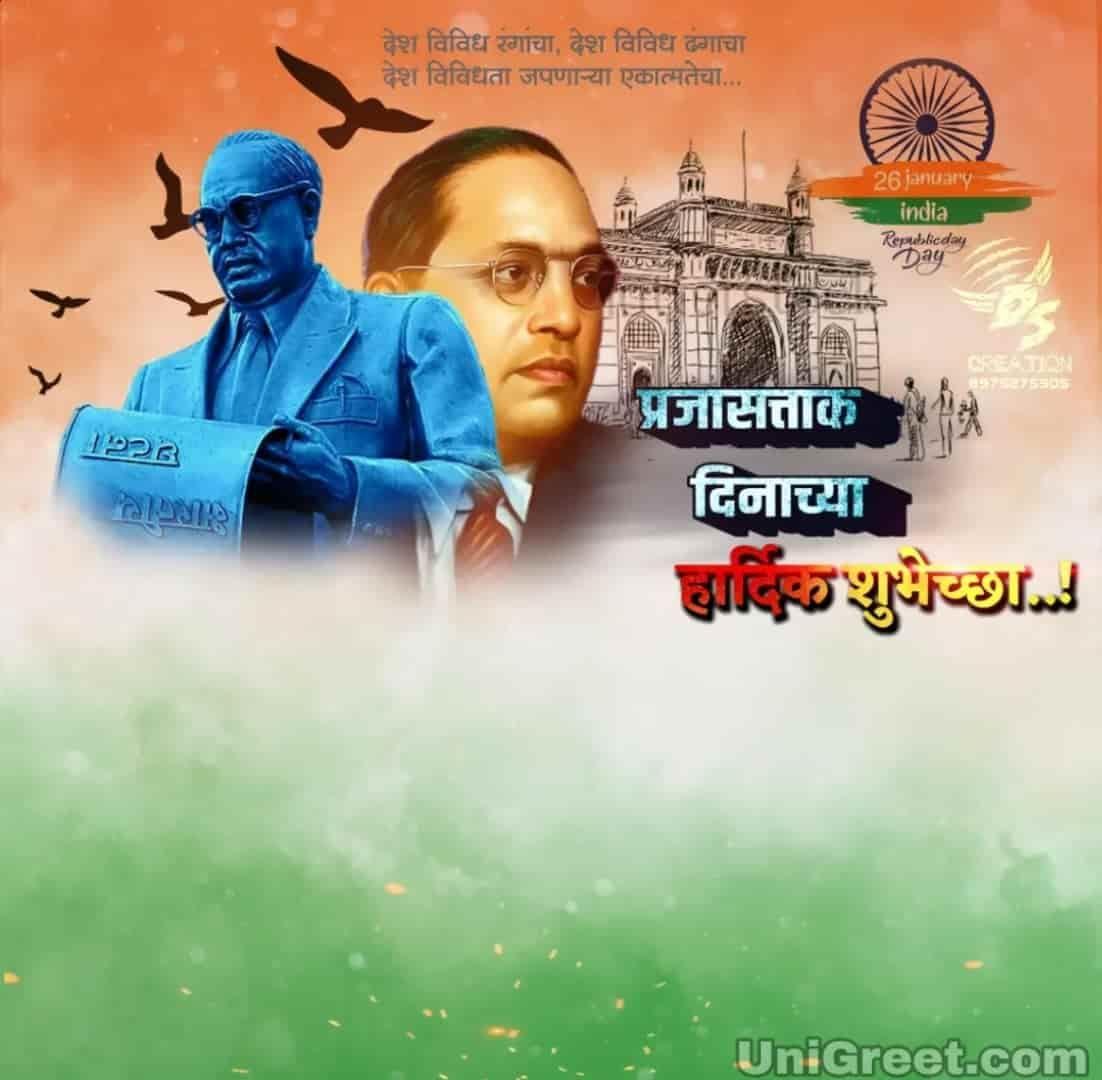26 January 2021 Shayari In 2021 Republic Day Day Wishes Republic