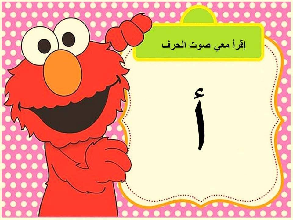 بوربوينت قراءة صوت الحروف العربية لرياض الاطفال Character Fictional Characters Pikachu