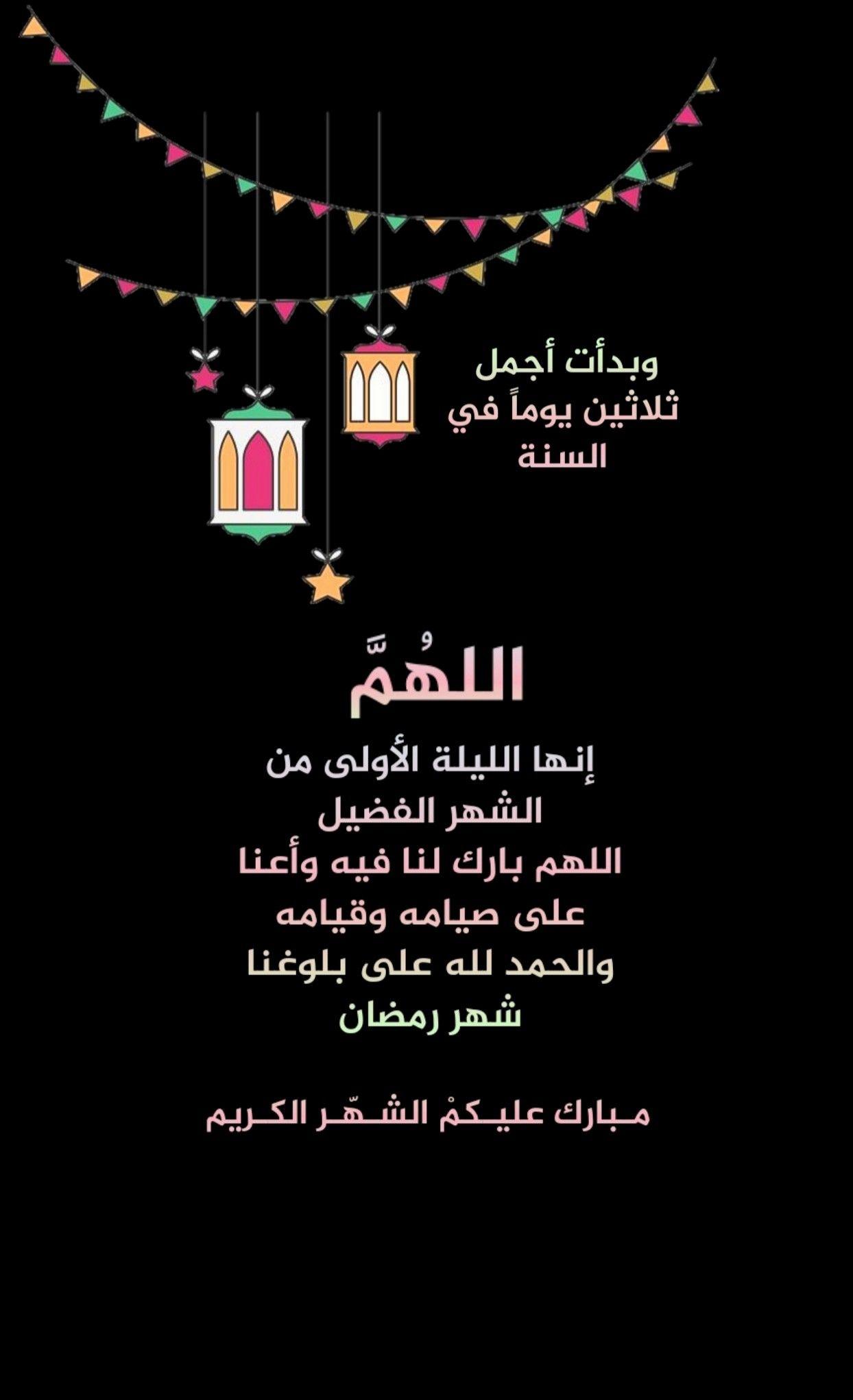 وبدأت أجمل ثلاثين يوما في السنة الله م إنها الليلة الأولى من الشهر الفضيل اللهم بارك لنا فيه وأعنا على صيامه Ramadan Quotes Ramadan Day Ramadan Prayer