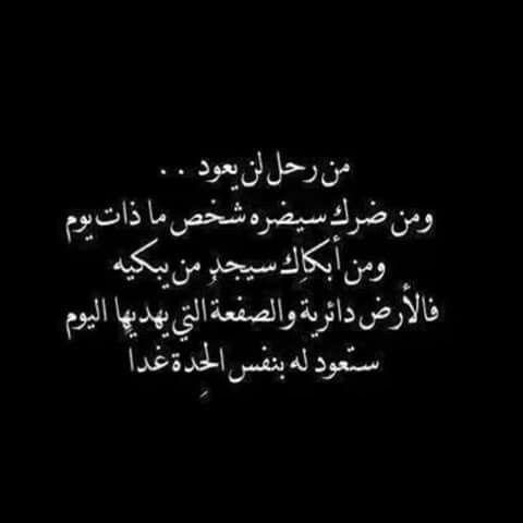 بكل تاكيد Arabic Quotes Arabic Calligraphy Arabic