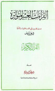 القراءات العشر المتواترة من طريق الشاطبية والدرة في هامش القرآن الكريم Texts Internet Archive Writing