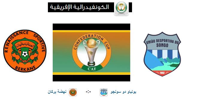 موعد مباراة نهضة بركان ويونياو دو سونجو القادمة الجولة الثانية من الكونفدرالية الإفريقية والقنوات الناقلة نجوم مصرية Sports Movie Posters Movies
