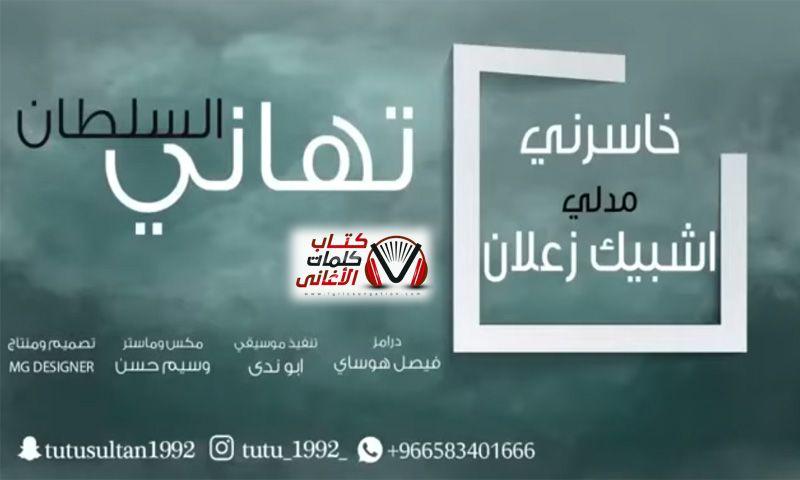 كلمات اغنية خاسرني تهاني السلطان Incoming Call Screenshot Incoming Call Design