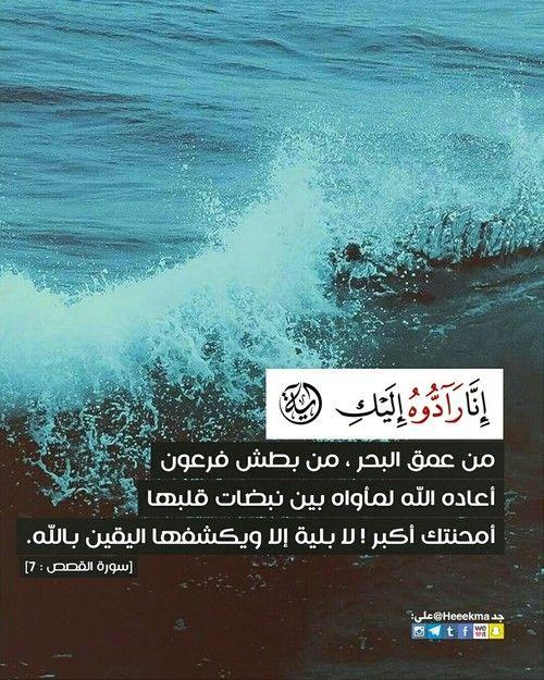 ﺍﻗﺘﺒﺎﺳﺎﺕ خو اط ر And حكم Image On We Heart It Islamic Quotes Quran Quran Verses Islam Facts