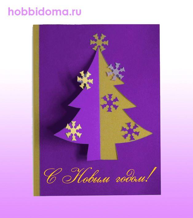 Открытки, открытки на новый год из цветной бумаги