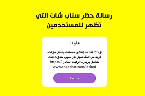 شرح طريقة فك حظر سناب شات Snapchat Unlock كيف افك حظر السناب المؤقت Snapchat Account Unlock Snapchat